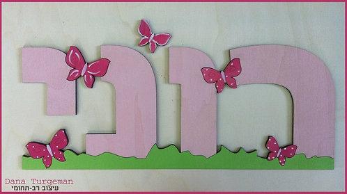 Wooden name with butterflies שם מעץ עם דשא ופרפרים