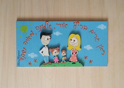 שלט משפחתי לדלת זוג עם שני ילדים, בן ובת