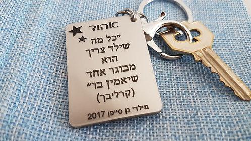 מחזיק מפתחות מלבני בכסוף מט עם מתלה ותופסן מתכת, מתאים למורה, גנן או מחנך