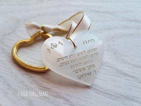 מתנה לגננת, מחזיק מפתחות לב חלבי עם חריטה אישית וסרט לבן