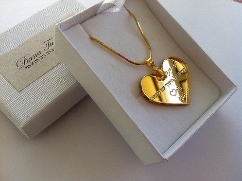 """שרשרת לב זהב """" תודה על חינוך עם נשמה"""""""