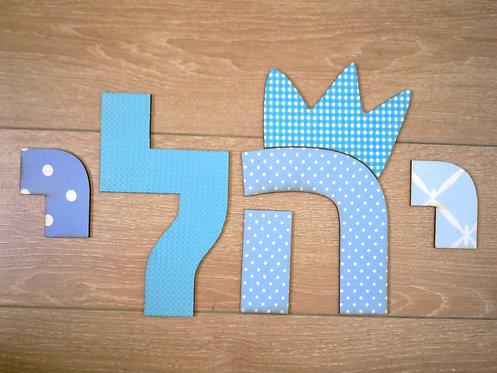אותיות עץ בחיפוי בד / 'wood & fabric letters