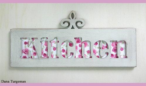 a small Kitchen sign / שלט דקורטיבי קטן למטבח