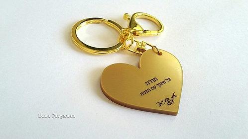 מחזיק מפתחות לב מוזהב מט עם חריטה אישית