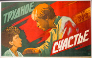 anonymous, Russian poster, lithograph, 2