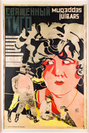 anonymous, Russian movie poster, lithogr
