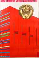 anonymous, Russian Poster, lithograph,38