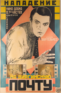 anonymous, Russian movie poster 2, litho