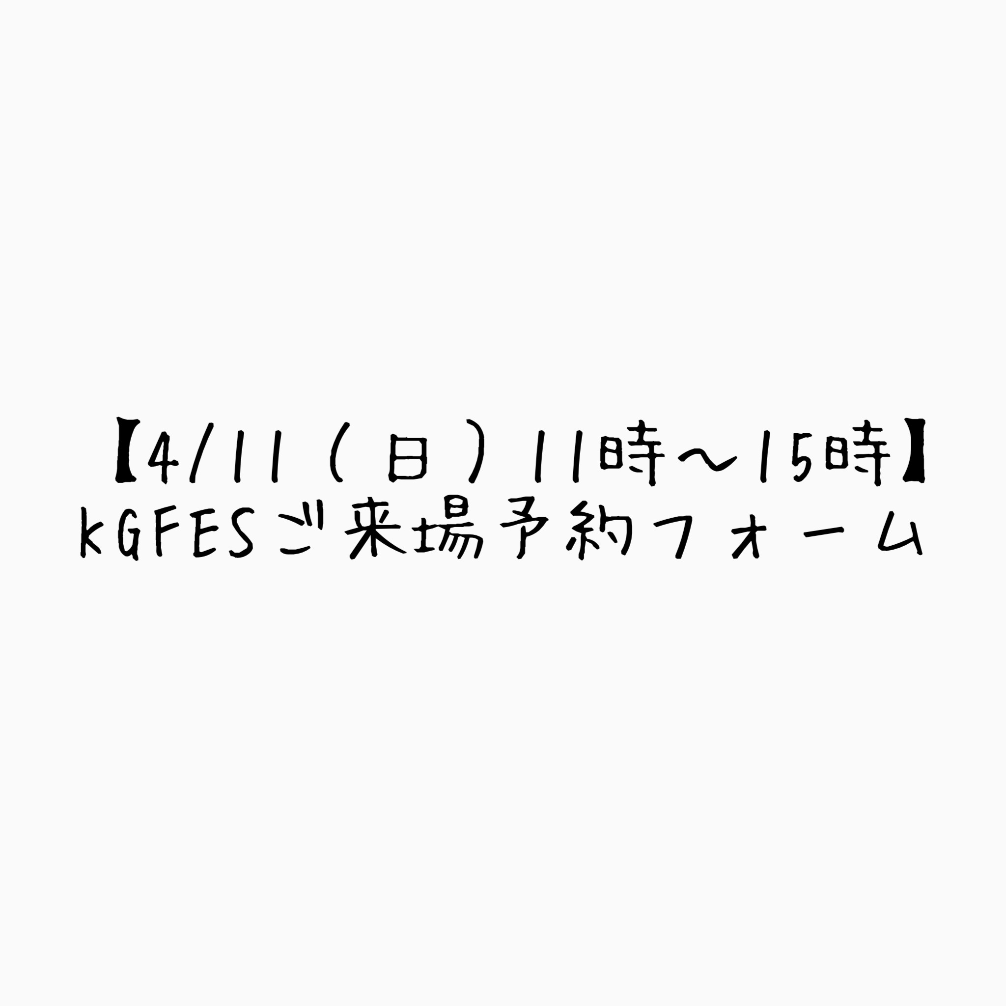 【4/11】KGFESご来場予約フォーム