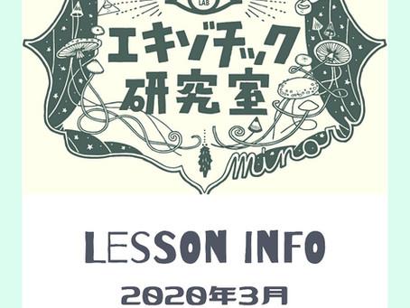 Lesson Info 2020・march