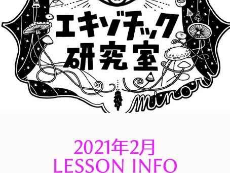 2021.2 Lesson info