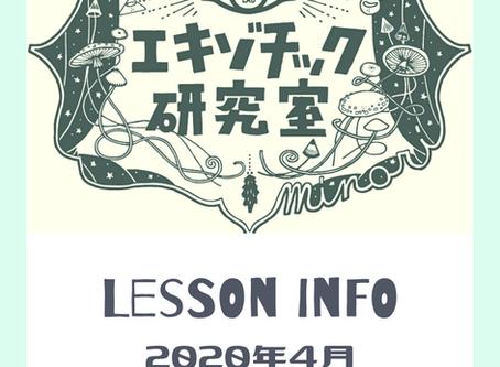 Lesson info 2020・April