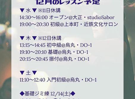 Lesson info★2019年12月