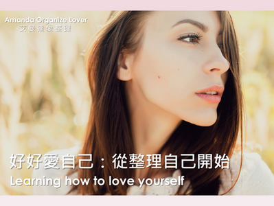 好好愛自己:從整理自己開始