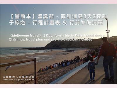 【墨爾本】聖誕節 - 菲利浦島3天2夜親子旅遊 - 行程計畫表 & 行前準備清單