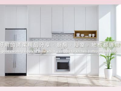 好用的清潔用品分享,廚房、浴室、地板都適用