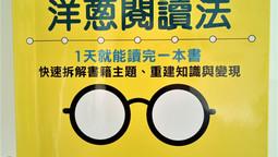 閱讀紀錄 01|大腦喜歡這樣看書!適合任何人的洋蔥閱讀法:1天就能讀完一本書,快速拆解書籍