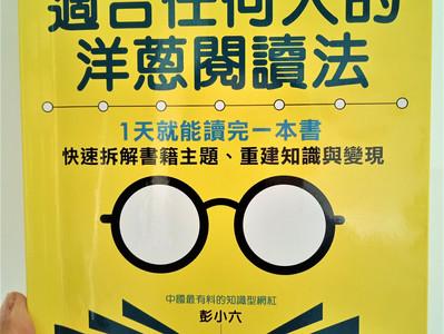 閱讀紀錄 01 大腦喜歡這樣看書!適合任何人的洋蔥閱讀法:1天就能讀完一本書,快速拆解書籍