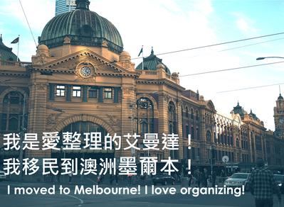 I moved to Melbourne Australia! I'm Amanda Organize Lover!
