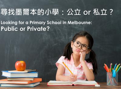 尋找墨爾本小學:公立or私立?