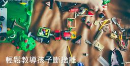 輕鬆教導孩子斷捨離:不要干涉小孩學習斷捨離的機會