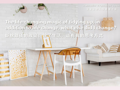 The life-changing magic of tidying up, in addition to life change, what else did I change?