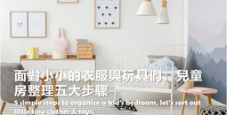 面對小小的衣服與玩具們,兒童房整理五大步驟