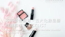 不再煩惱猶豫,五大化妝品斷捨離基準CHECKLIST