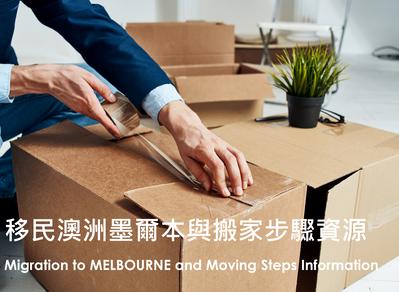 移民澳洲墨爾本與搬家步驟資源