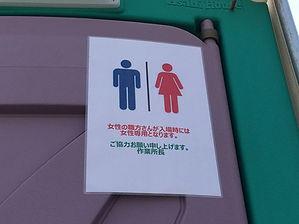 女性用トイレ切替え掲示例.jpg
