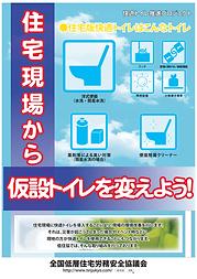 快適トイレ推進プロジェクトポスター画像.png