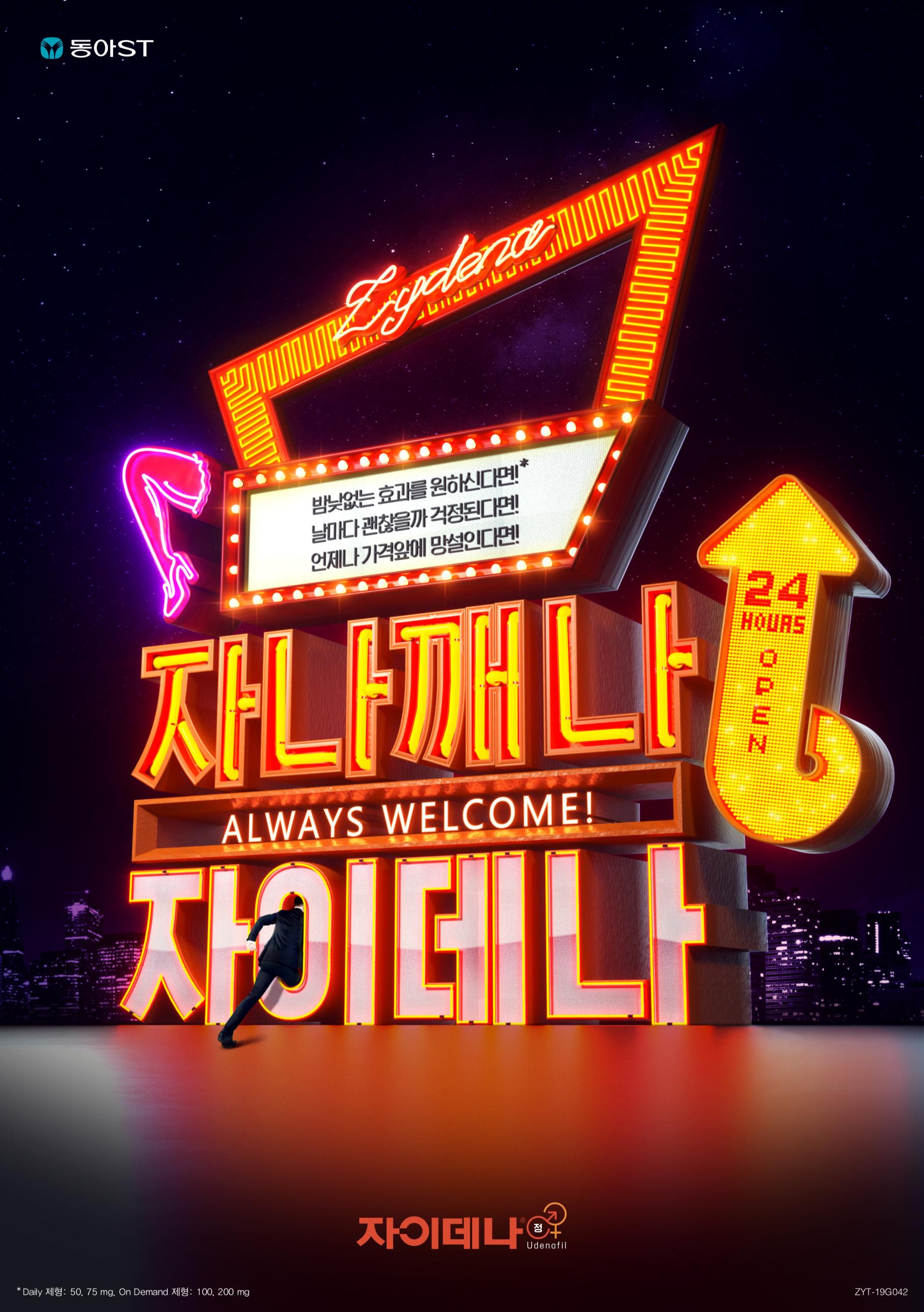 자이데나_VISUAL_V6