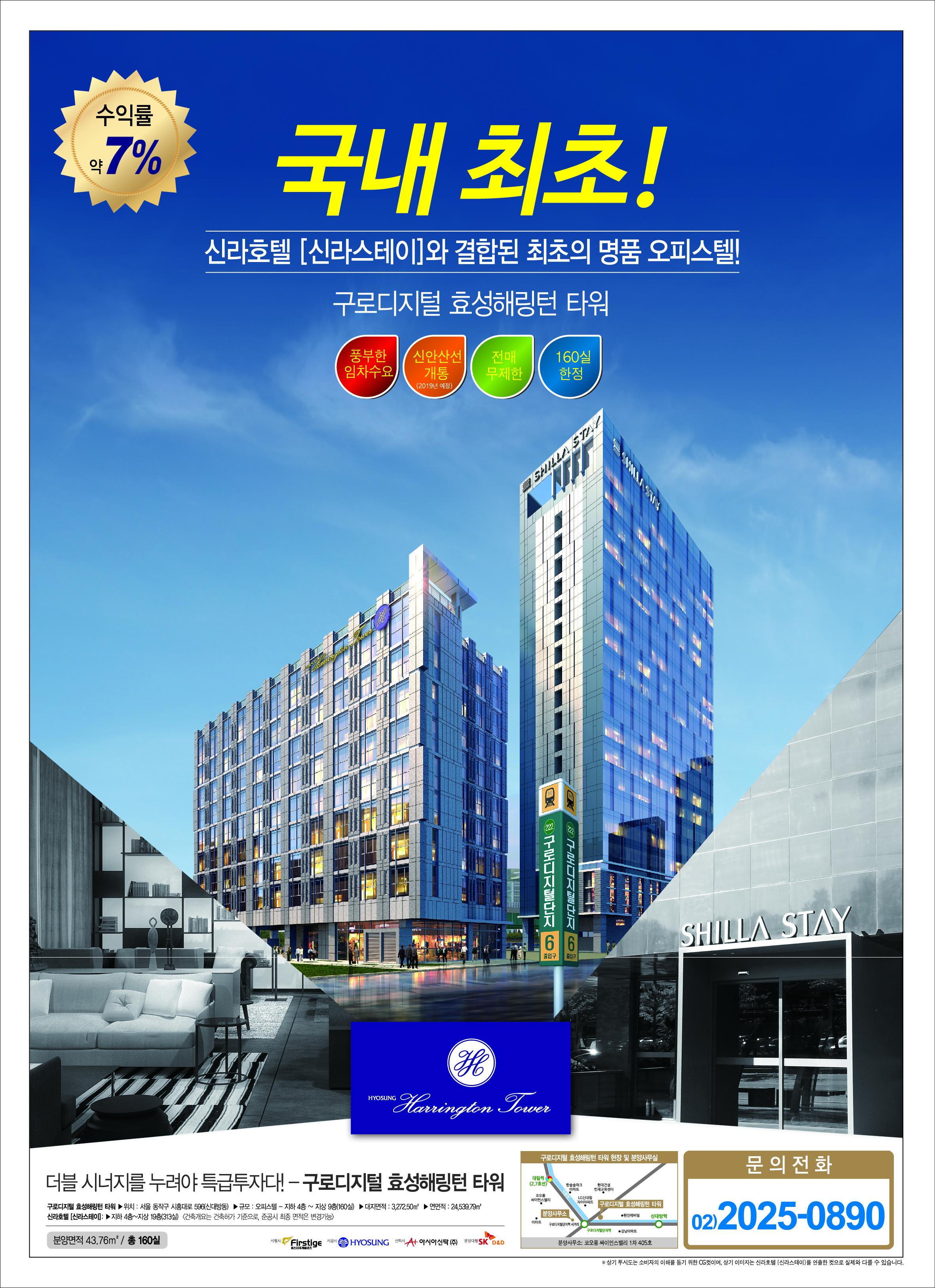 1124효성해링턴(전화번호)-01