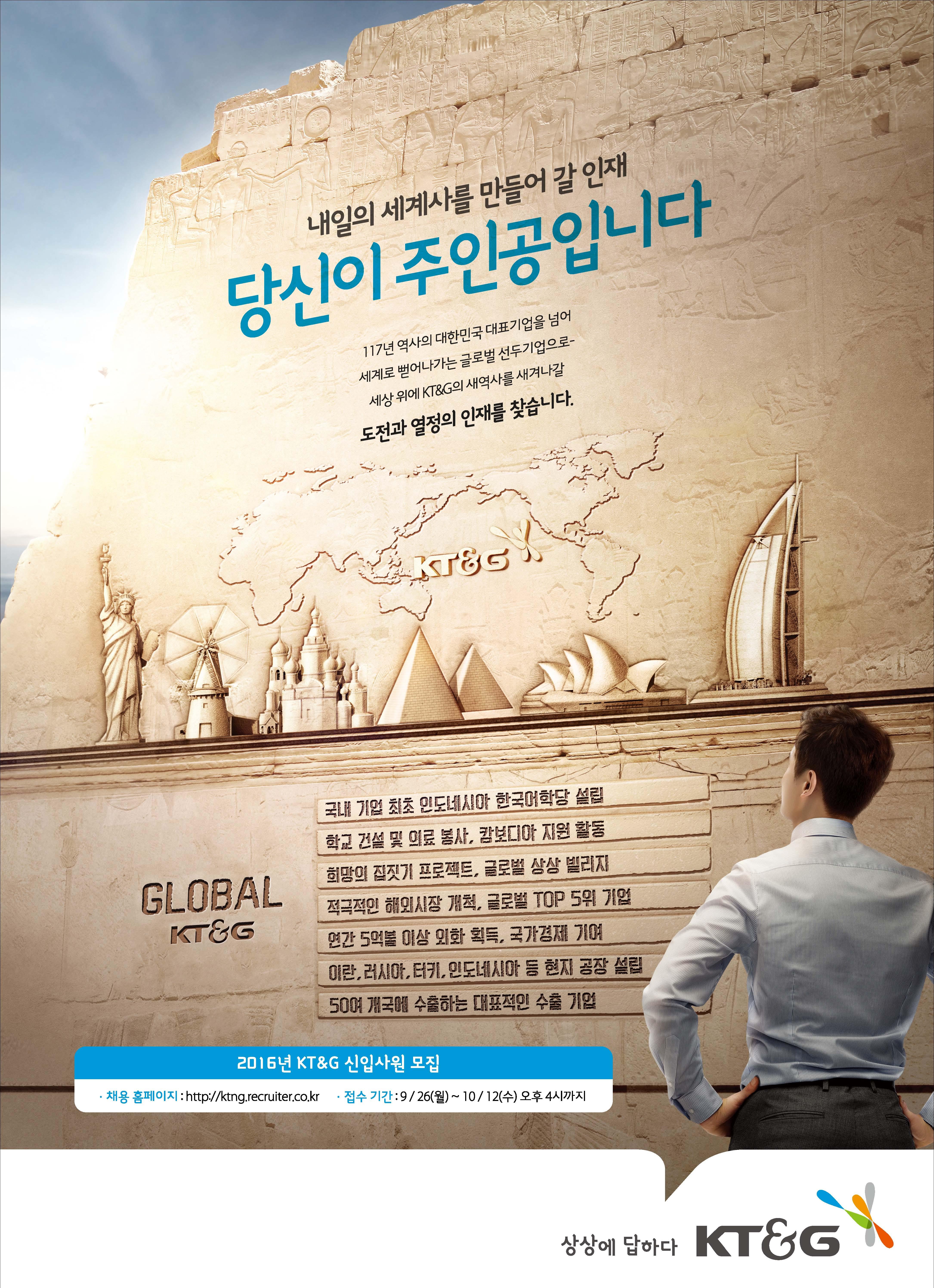 201609 KT&G 인재채용 광고
