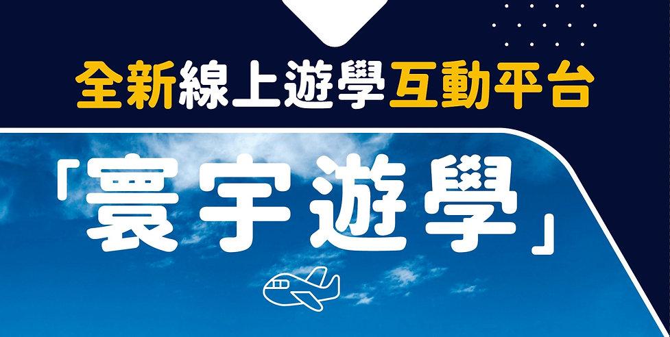 寰宇遊學Banner.jpeg
