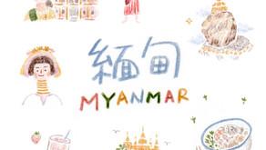 緬甸的5個為什麼