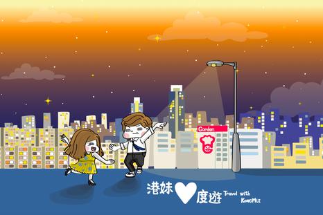 《Travel with Kong Mui》