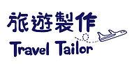 Travel Tailor.jpg