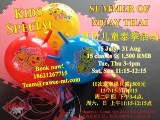 Additional classes for the kids - Summer Special!