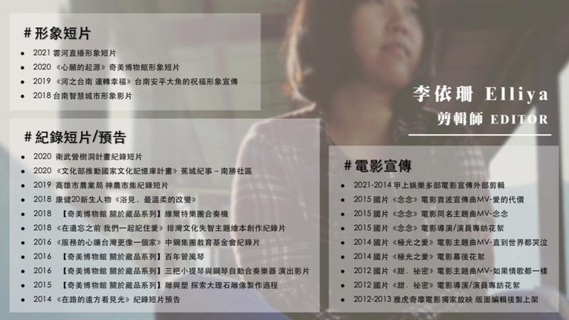 剪輯師|依珊13.jpg