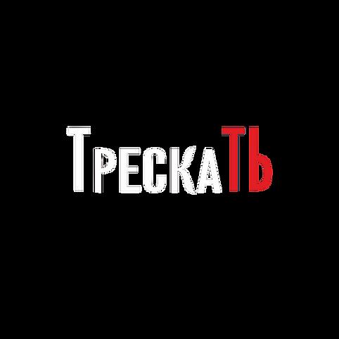 TRESKAT — копия.png