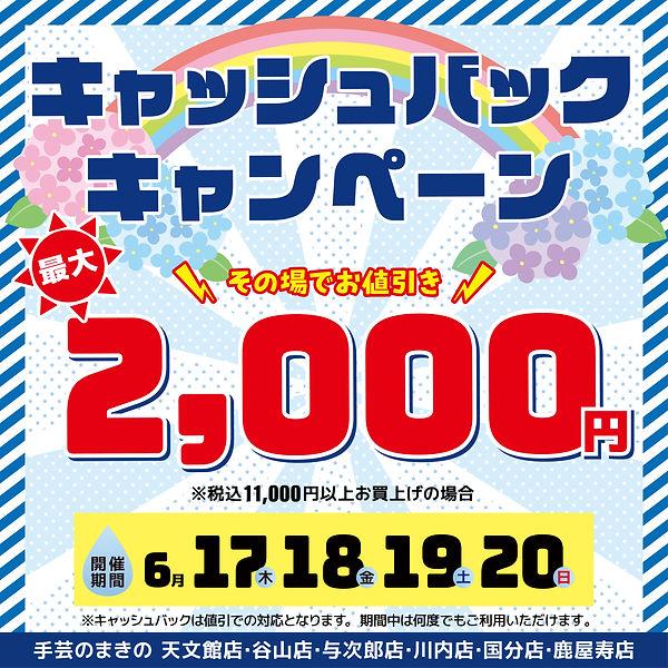 インスタ用_キャッシュバックCP_202106-01.jpg