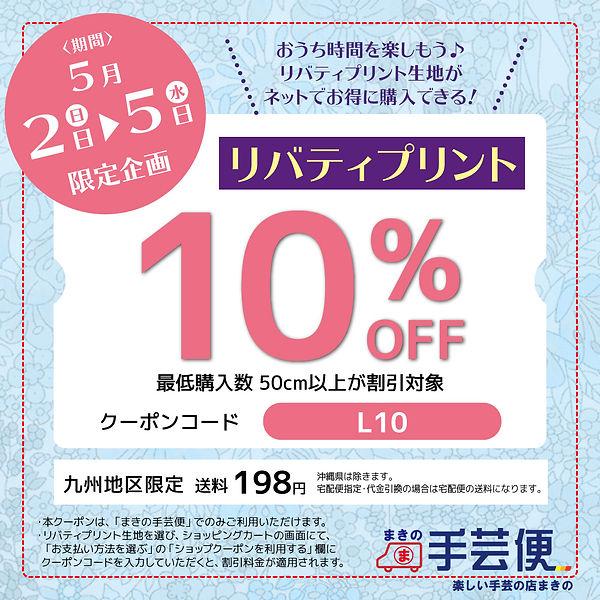 手芸便‗LINE・インスタ用‗GWリバティ限定キャッシュバックcp.jpg