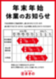 年末年始営業時間_全店2019-2020.jpg