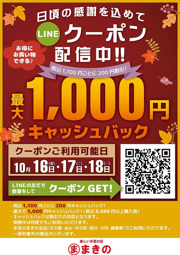 LINEクーポンA4_202009.jpg