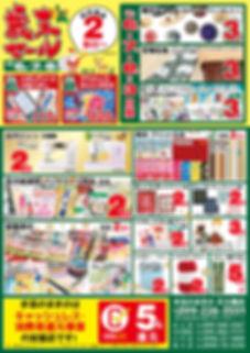POPA4_歳末セール2019.jpg
