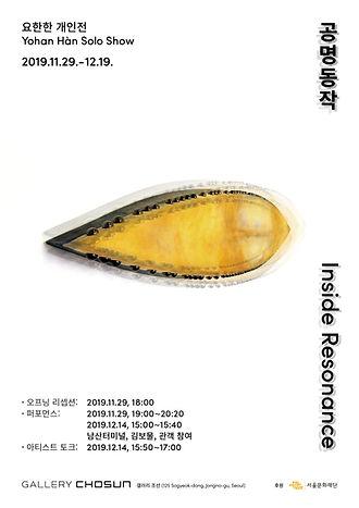 한요한-포스터1_191118수정.jpg