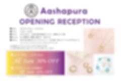 01.AashapuraOPENDMハガキ(手書き用スペース空白あり)表レセプシ