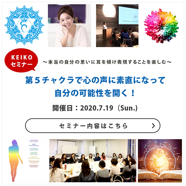 20200719LINE@画像_恋愛力アップKEIKOセミナー【第5チャクラで心