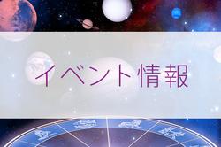 イベント Information